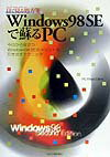 Windows 98SEで蘇るPC