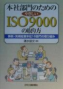 本社部門のためのやさしいISO 9000の取り方