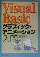 Visual Basicグラフィック・アニメ-ション入門