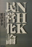 NHK民営化論