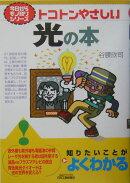 トコトンやさしい光の本
