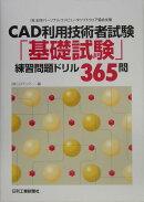 CAD利用技術者試験「基礎試験」練習問題ドリル365問