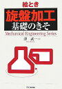絵とき「旋盤加工」基礎のきそ (Mechanical engineering series) [ 澤武一 ]