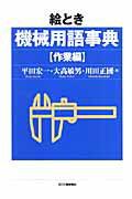 絵とき機械用語事典(作業編)