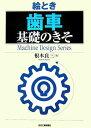 絵とき「歯車」基礎のきそ (Machine design series) [ 根本良三 ]