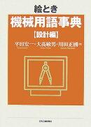 絵とき機械用語事典(設計編)