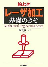 絵とき「レーザ加工」基礎のきそ (Mechanical engineering series) [ 新井武二 ]