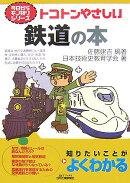 トコトンやさしい鉄道の本