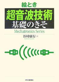 絵とき「超音波技術」基礎のきそ (Mechatronics series) [ 谷村康行 ]