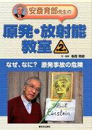 安斎育郎先生の原発・放射能教室(第2巻)