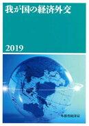我が国の経済外交(2019)