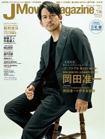 J Movie Magazine (Vol.66) (パーフェクト・メモワール)