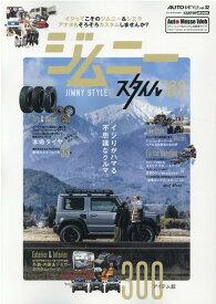 ジムニースタイル(*03) K-STYLE特別編集 一冊まるごと新型ジムニー&シエラ(JB64W/JB74W)の (CARTOP MOOK AUTO STYLE vol.32)