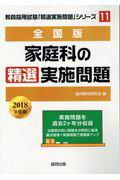 家庭科の精選実施問題(2018年度版)