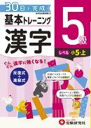 小学 基本トレーニング 漢字5級