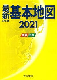 最新基本地図2021 世界・日本 [ 帝国書院編集部 ]