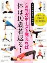 ヨガで変わる「今の体」このヨガポーズを覚えれば体は10歳若返る! (saita mook ヨガジャーナル日本版特別編集シリ…
