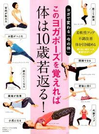 ヨガで変わる「今の体」このヨガポーズを覚えれば体は10歳若返る! (saita mook ヨガジャーナル日本版特別編集シリーズ)