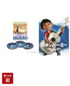 【セット組】ソウルフル・ワールド MovieNEX+リメンバー・ミー MovieNEX アウターケース付き(期間限定)