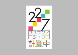 22/7 計算中 1【Blu-ray】 [ 涼花萌 ]
