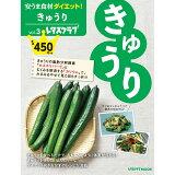 安うま食材ダイエット!(vol.3) きゅうり (レタスクラブMOOK)