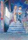 からかい上手の高木さん(12) (ゲッサン少年サンデーコミックス) [ 山本 崇一朗 ]