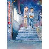 からかい上手の高木さん(12) (ゲッサン少年サンデーコミックススペシャル)