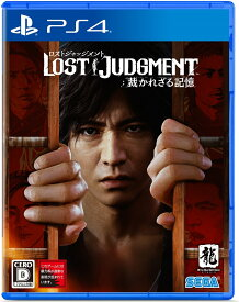 LOST JUDGMENT:裁かれざる記憶 PS4版