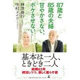 87歳と85歳の夫婦甘やかさない、ボケさせない