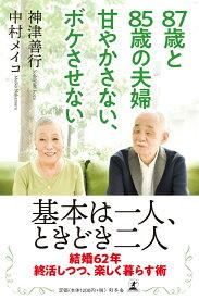 87歳と85歳の夫婦甘やかさない、ボケさせない [ 神津善行 ]