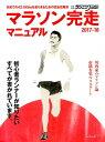 マラソン完走マニュアル(2017-2018) 初心者ランナーが知りたいすべてが書かれています。 (B.B.MOOK ランニング…