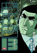 ゴルゴ13(199巻)