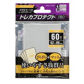 スモールサイズカード用トレカプロテクトPRO(エンボスマットS) 60枚入