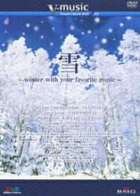 V-music09 雪〜winter with your favorite music〜 [ (BGV) ]
