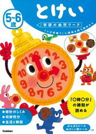 5〜6歳 とけい (学研の幼児ワーク) [ 学研の幼児ワーク編集部 ]