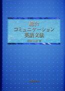 総合コミュニケーション英語文法