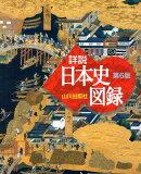 山川詳説日本史図録第6版