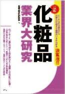 〔最新〕化粧品業界大研究