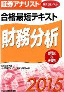 証券アナリスト第1次レベル合格最短テキスト財務分析(2015)