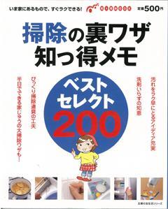 【バーゲン本】 掃除の裏ワザ知っ得メモベストセレクト200