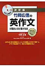 CD2枚付 決定版 竹岡広信の 英作文が面白いほど書ける本 [ 竹岡 広信 ]