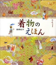 着物のえほん [ 高野紀子(絵本) ]