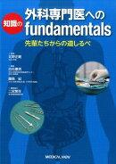 外科専門医への知識のfundamentals