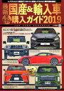 最新国産&輸入車全モデル購入ガイド(2019) JAF USER HANDBOOK 最新国産車から輸入車までスペック満載 (JAF情報…