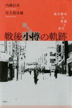 戦後小樽の軌跡