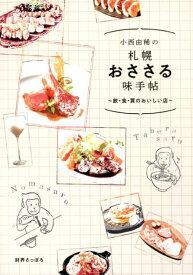 小西由稀の札幌〈おささる〉味手帖 飲・食・買のおいしい店 [ 小西由稀 ]