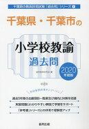 千葉県・千葉市の小学校教諭過去問(2020年度版)
