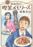 おおきに!喫茶メモリーズ(全1巻)