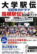 大学駅伝100年のドラマ箱根駅伝全記録ブック