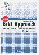 理学療法・作業療法のための実践編BiNI Approach